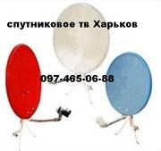 Спутниковое тв купить в Харькове